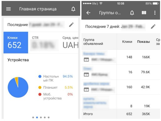 Adwords App iOS 3