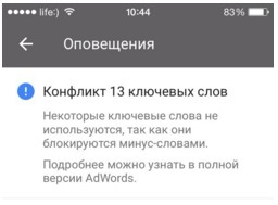 Adwords App iOS 4