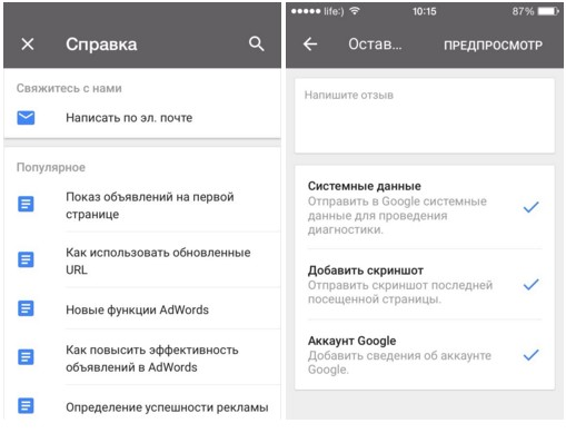Adwords App iOS 6