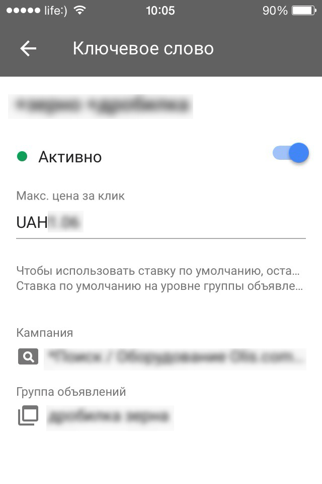 Adwords App iOS 2