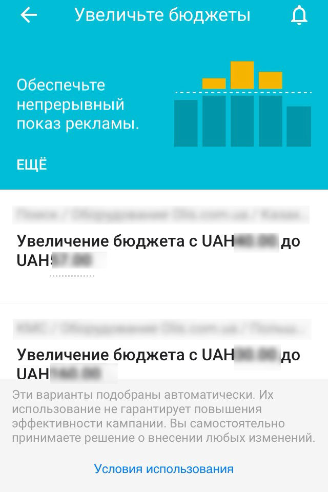 Adwords App iOS 5