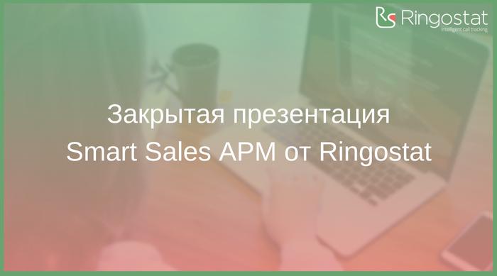 Smart Sales APM от Ringostat