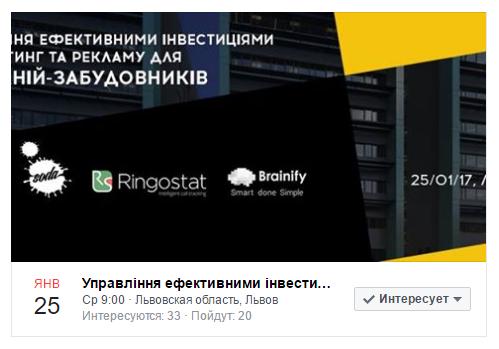 facebook_ringostat