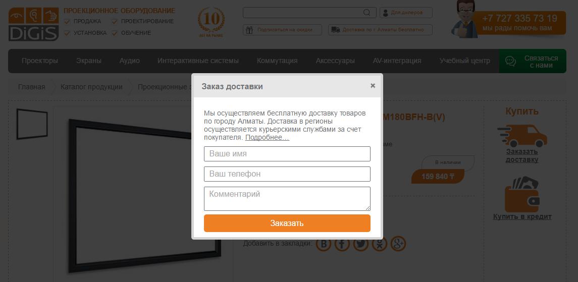 Форма для заказа на сайте digis.kz