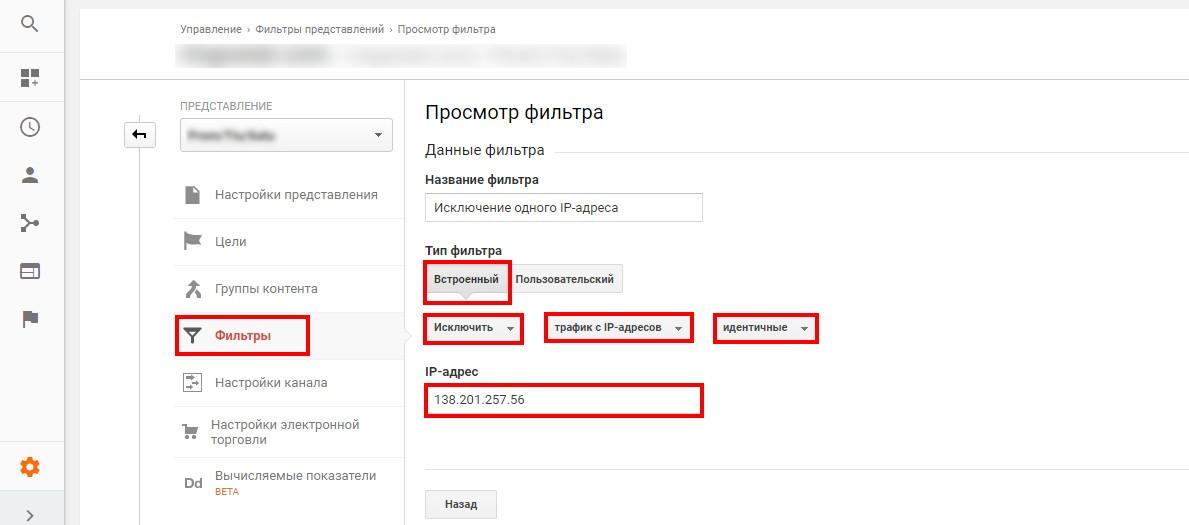 исключение внешнего трафика Google_1