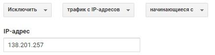 исключение внешнего трафика Google_2