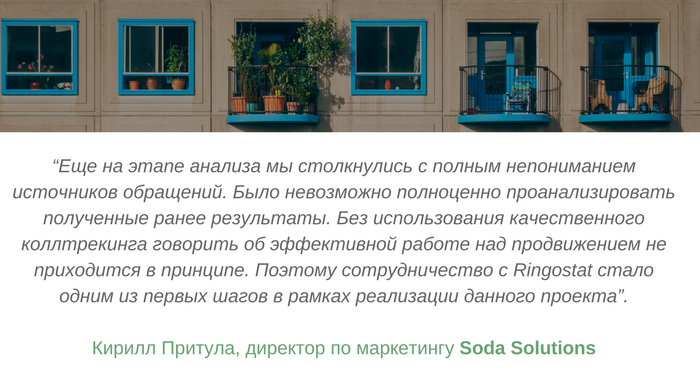 комментарий Soda Solutions Ringostat