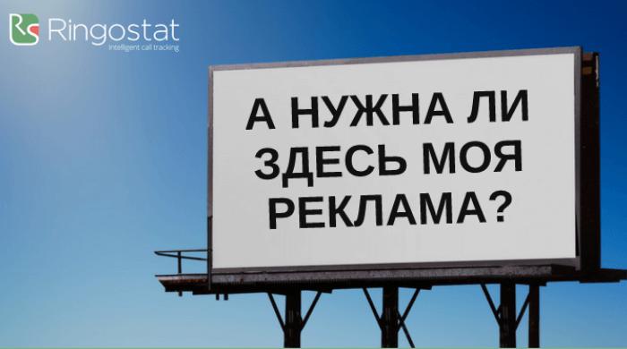 Как отследить эффективность офлайн-рекламы