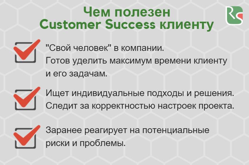 customer success ringostat зачем нужна забота о клиентах