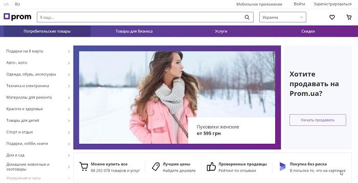 Что дает Ringostat интеграция с prom.ua, satu.kz, tiu.ru