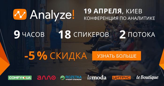 конференция по аналитике Analyze