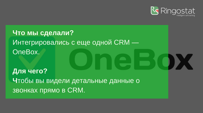 ringostat onebox интеграция