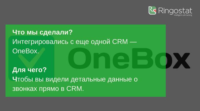 ringostat onebox интеграция
