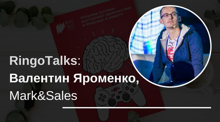 Валентин Яроменко, Mark&Sales
