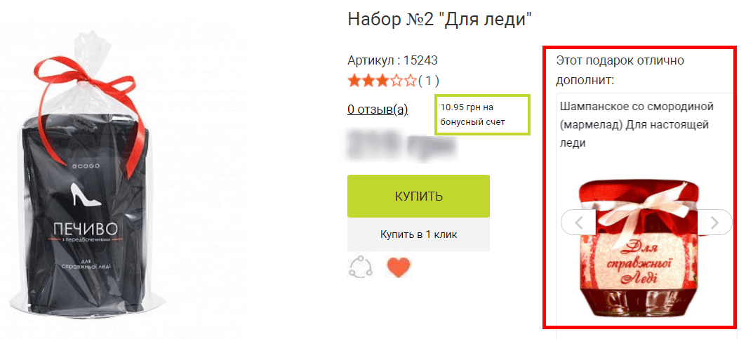 кросссейл в интернет-магазине
