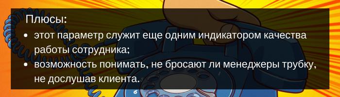 """Параметр """"Кто закончил звонок"""""""