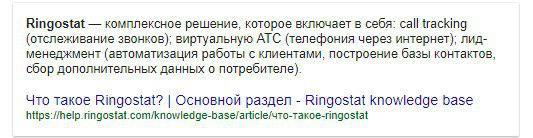 Ringostat_is