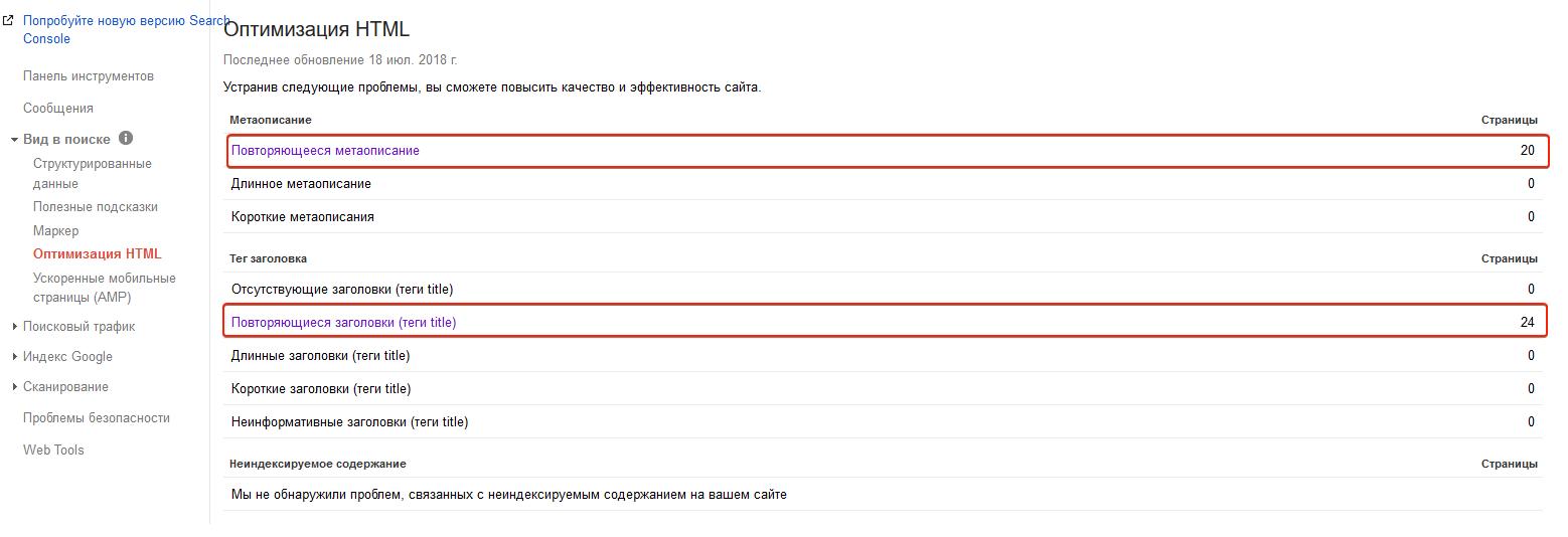 Инструмент «Оптимизация HTML»