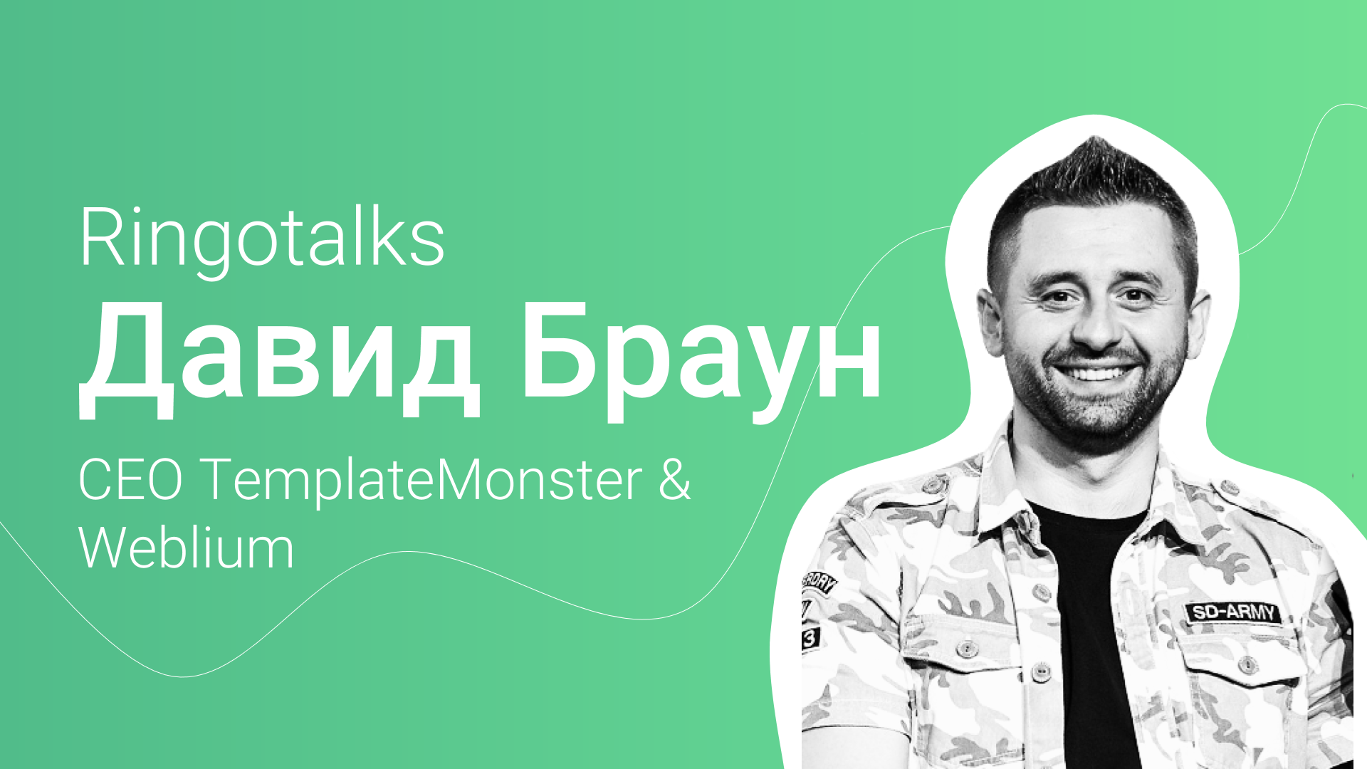 ringostat давид браун интервью templatemonster