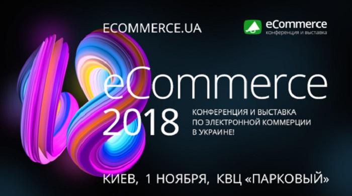ecommerce конференция 2018 киев