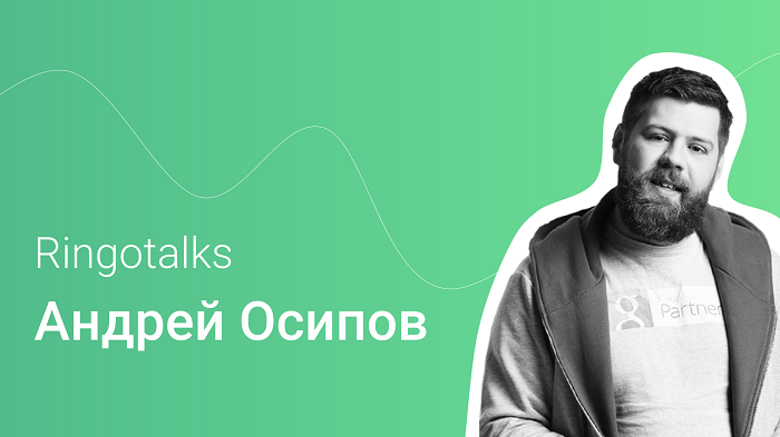 Интервью с аналитиком Андреем Осиповым
