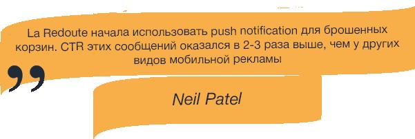 Neil Patel о веб-пушах