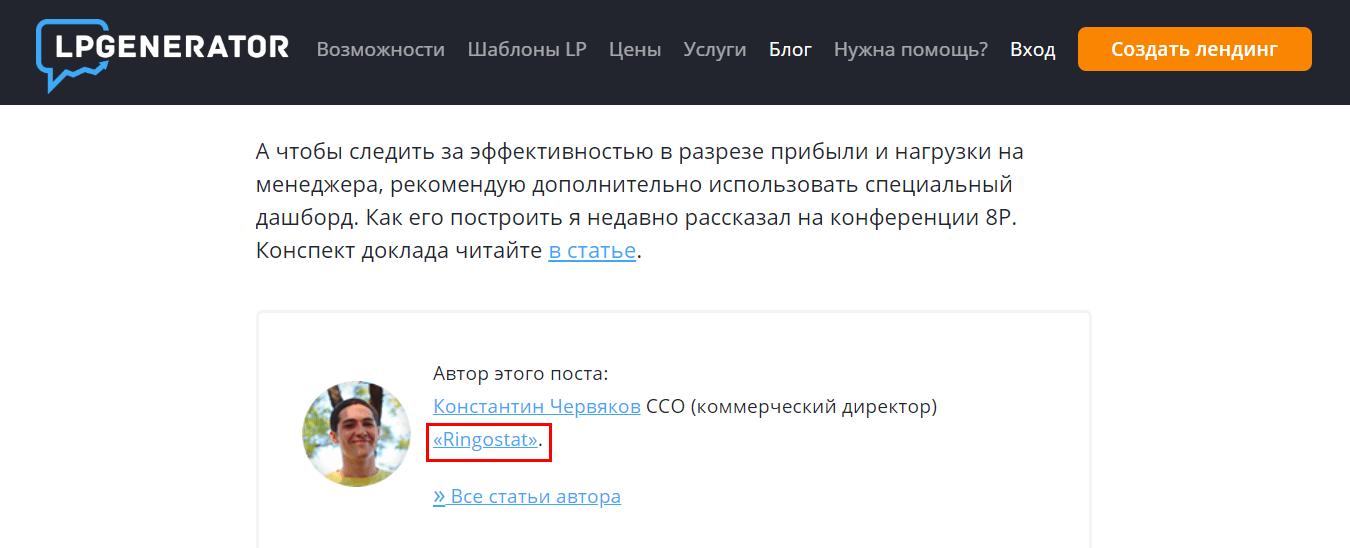 пример бэклинка входящие ссылки, как посмотреть внешние ссылки с сайта, найти ссылки на страницу