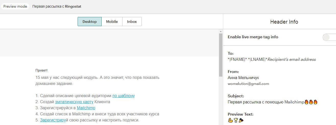 Как сделать рассылку в MailChimp