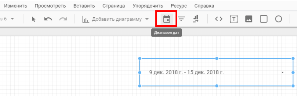 диапазон дат google data studio