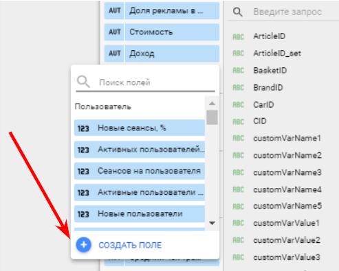 пользовательские показатели и параметры google data sudio