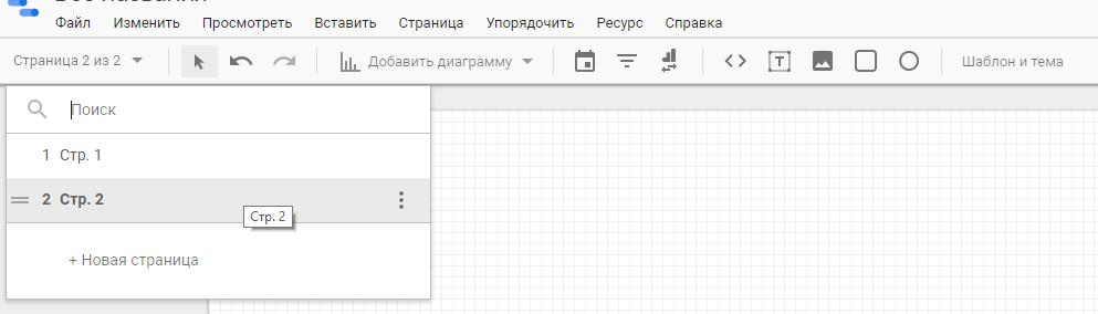 создание страниц в отчете google data studio