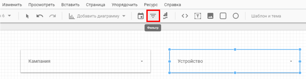 фильтр google data studio