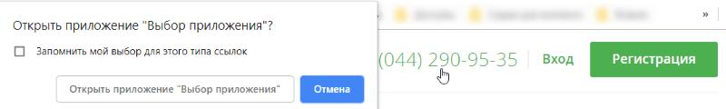 как проверить кликабельный номер телефона
