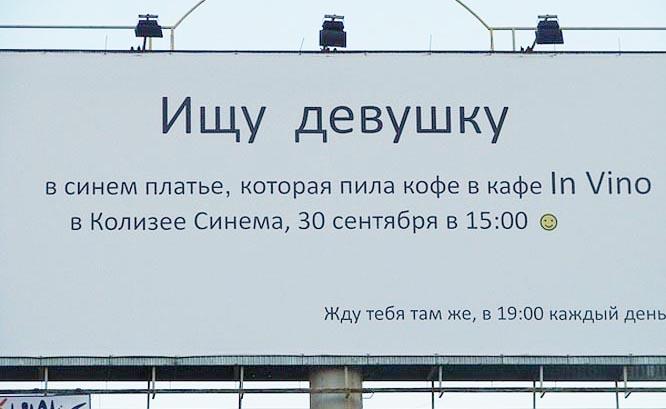 вирусная реклама билборд