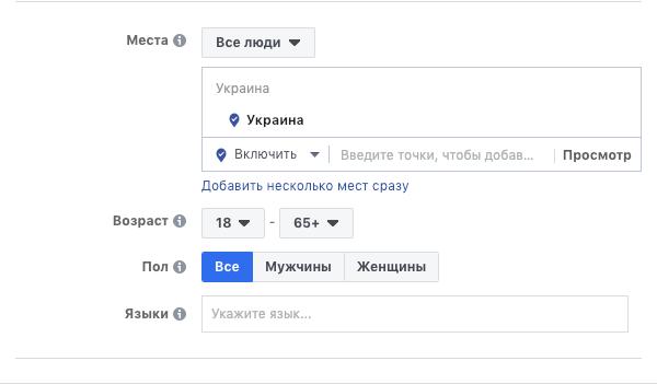 Демографические показатели для таргетированной рекламы в Facebook