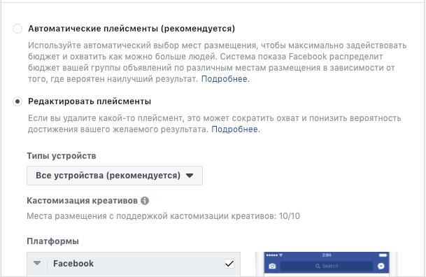 Плейсменты для таргетированной рекламы в Facebook