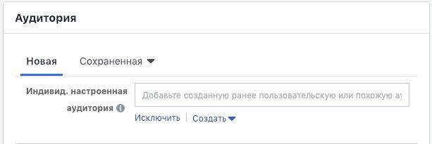 Аудитория для таргетированной рекламы в Facebook