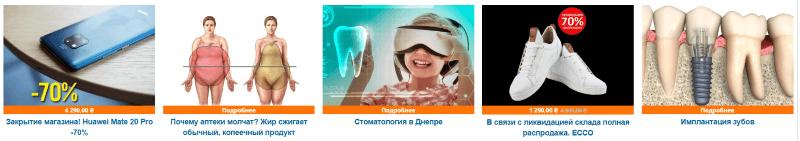 пример тизерной рекламы, тизерная контекстная реклама, контекстная и тизерная реклама