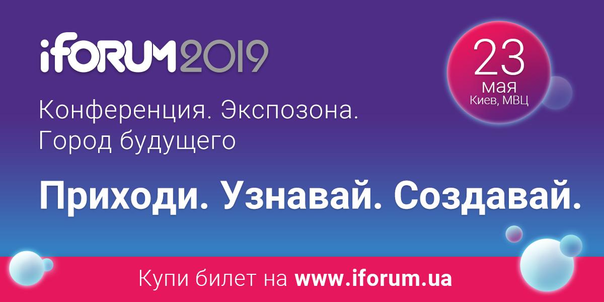 конференция iForum