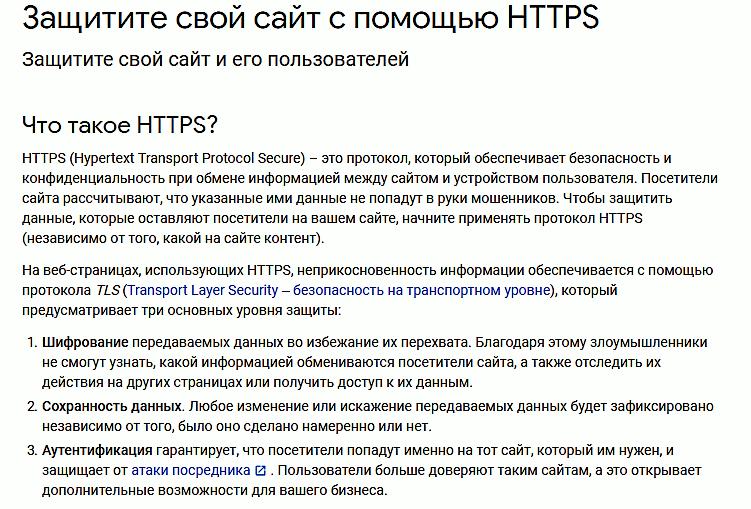 SSL-сертификаты: что это, особенности и виды