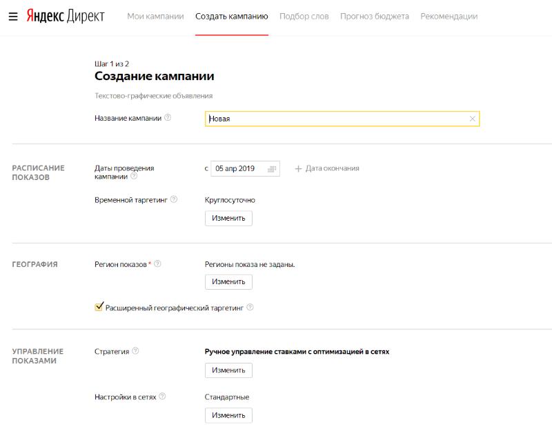 Яндекс.Директ настройка рекламы для новичков