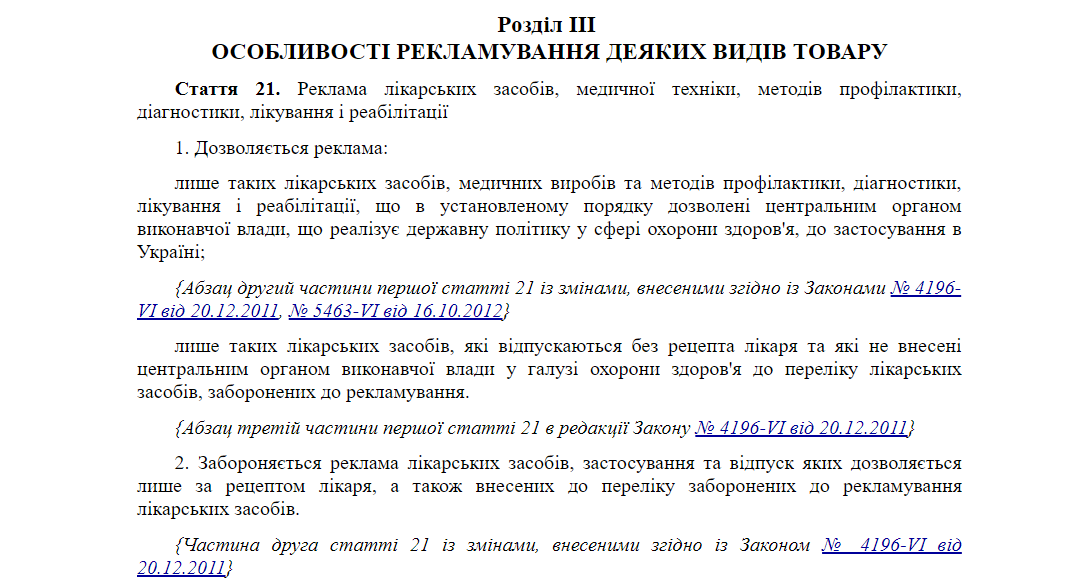 Закон Украины про рекламу медицина