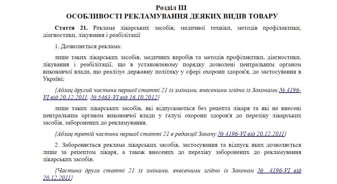 Закон Украины про рекламу медицина, медицинский маркетинг, продвижение клиника, продвижение сайта клиники, реклама медицинского центра
