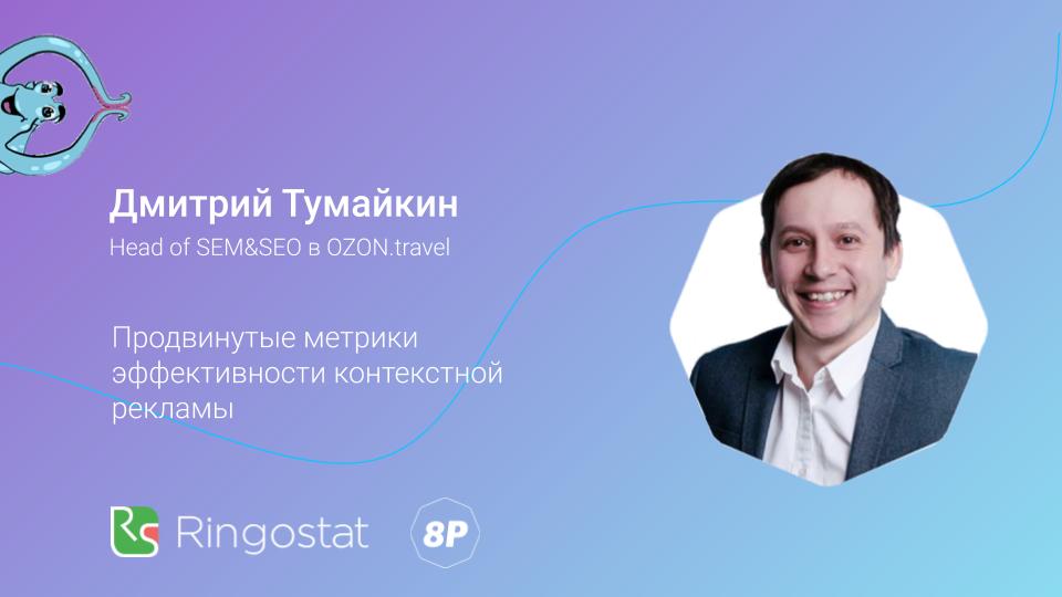 Дмитрий Тумайкин, доклад для 8P