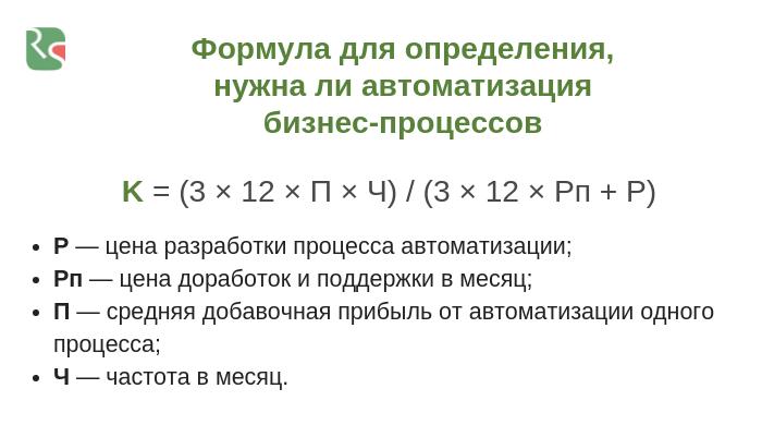 Формула для расчета необходимости внедрения автоматизации, виды автоматизации