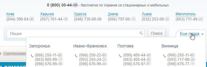 Много номеров на сайте, плохой UX-дизайн