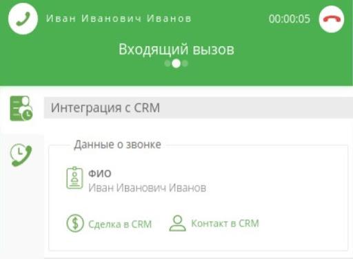 Ringostat Smart Phone, интеграция с CRM