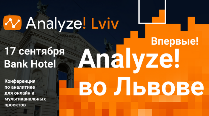 Analyze! Lviv