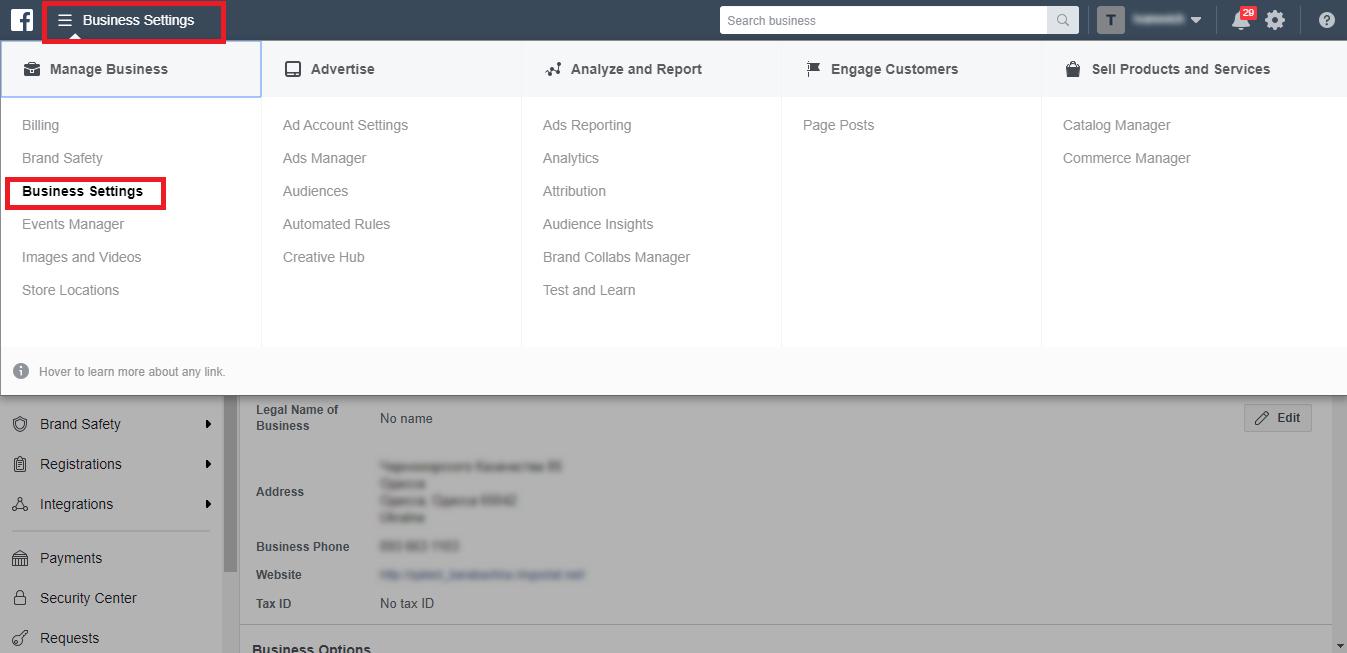 Верификации бизнес-аккаунта в Facebook