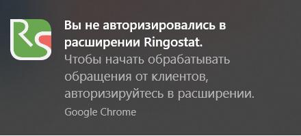 уведомление Ringostat Smart Phone
